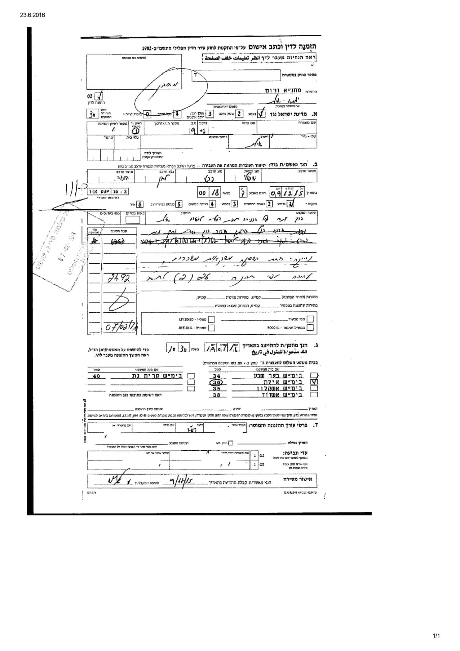 כתב אישום נהיגה בשכרות